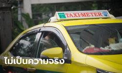 """ย้ำว่าเป็น """"ข่าวลวง"""" ลือพรรคเพื่อไทยแจกเงินให้แท็กซี่คันละ 2,000 บาท"""