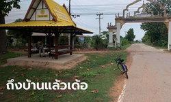 น้ำใจคนไทย ส่งคุณตา รปภ.ตกงานปั่นจักรยานจากระยอง ถึงบ้านที่อุบลฯ แล้ว