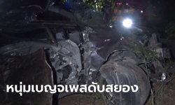 หนุ่มซิ่งเก๋งกลับบ้านก่อนเคอร์ฟิว รถเสียหลักชนต้นไม้-ศีรษะขาดเสียชีวิตสยอง