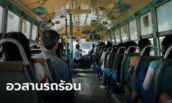 อวสานรถเมล์ร้อน ขสมก.เล็งเปลี่ยนใช้รถเมล์ติดแอร์ทุกเส้นทาง ลดปัญหาฝุ่นพิษ
