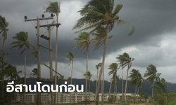 """ประกาศเตือน """"พายุฤดูร้อน"""" บริเวณประเทศไทยตอนบน ฝนฟ้าคะนอง ลมแรง ฟ้าผ่า"""
