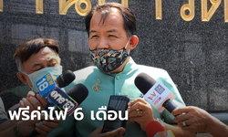 """""""ศรีสุวรรณ"""" เสนอใช้ไฟฟ้าฟรี 6 เดือน จี้รัฐบาล หยุด """"แก้ผ้าเอาหน้ารอด"""""""