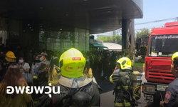 เพลิงไหม้ตึก RS รัชดา หนีตายอลหม่าน เผยต้นเพลิงไหม้คอมเพรสเซอร์แอร์