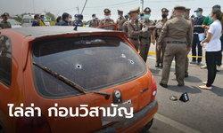 หนุ่มควงปืนง้อแฟนในโชว์รูมรถ ก่อนหนีตำรวจข้ามจังหวัด ชักปืนยิงสู้ สุดท้ายถูกวิสามัญดับ