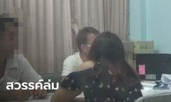 รวบ 2 หนุ่มอิตาลี 2 สาวไทย เปิดห้องเสพยา-ตั้งกล้องถ่ายคลิปสวิงกิ้ง