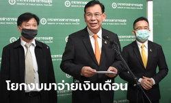 สาธารณสุขแจง โยกงบบัตรทอง 2,400 ล้านไปใช้บรรจุบุคลากรใหม่กว่า 45,000 ตำแหน่ง