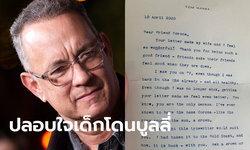 """ทอม แฮงส์ เขียนจดหมายให้กำลังเด็กออสเตรเลีย ถูกเพื่อนล้อเพราะชื่อ """"โคโรนา"""""""