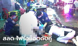 หนุ่มกัมพูชาช่วยแม่ค้าถูกไฟช็อต ขณะฝนถล่มตลาด ดับสลดทั้งคู่