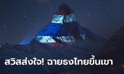 สวิตเซอร์แลนด์ ฉายภาพธงชาติไทยบนยอดเขาชื่อดัง ส่งกำลังใจให้คนไทยสู้โควิด-19
