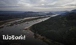 สถานทูตจีนโต้ งานวิจัยเขื่อนทำแม่น้ำโขงแล้ง เป็นเรื่องเกินจริง มุ่งโจมตีทางการเมือง