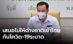 """""""อนุทิน"""" ชง """"ลุงตู่"""" ระงับคนต่างชาติเข้าไทย ป้องกันโควิด-19"""