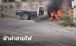 ฟ้าผ่าสายไฟแรงสูงขาด หล่นใส่รถกระบะ ทำไฟไหม้ทั้งรถทั้งคน คนขับวัย 62 ถูกไฟคลอกดับ