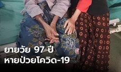 ชาวเน็ตส่งกำลังใจ ยายวัย 97 ปี หายป่วยโควิด-19 กลับบ้านแล้ว