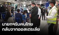 นายกฯ รับคนไทย กลับจากออสเตรเลีย ให้คำมั่นจะดูแลเต็มที่