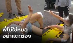 สาวซิ่ง จยย.เสียหลักล้ม นอนขวางกลางถนน  ออกคำสั่งห้ามเจ้าหน้าที่กู้ภัยเคลื่อนย้าย