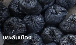 กักตัวช่วงโควิด-19 ขยะพลาสติกทะลักวันละ 6,300 ตัน จากบริการส่งอาหารออนไลน์