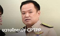 อนุทิน ขวางแผนเข้า CPTPP ผวาคนไทยเข้าถึงยาลำบาก ลั่นได้ไม่คุ้มเสีย