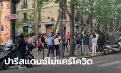 เผยคลิปชาวปารีส รวมกลุ่มเต้นริมถนน เย้ยล็อกดาวน์โควิด-19 ขณะยอดติดเชื้อพุ่งที่ 4 ของโลก