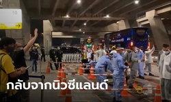 168 คนไทยกลับจากนิวซีแลนด์ ถึงไทยแล้ว คัดกรองเบื้องต้นไม่พบไข้ ส่งกักตัวตามขั้นตอน