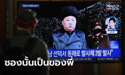 """สื่อเกาหลีเผย จดหมาย """"คิมจองอึน"""" ส่งถึงปธน.แอฟริกาใต้ แม้ยังไร้เงาเจ้าตัว"""