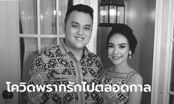 หมอหนุ่มอินโดนีเซีย ดับสังเวยโควิด-19 ก่อนแต่งงานไม่กี่วัน