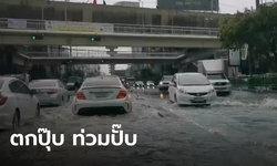 ฝนถล่มกรุงชั่วโมงเดียว รัชดา-ลาดพร้าวอ่วม น้ำท่วมขัง ทำจราจรติดขัด (มีคลิป)