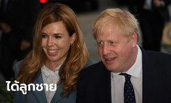 นายกรัฐมนตรีอังกฤษ ได้ลูกชาย! หลังเพิ่งหายป่วยโควิด-19