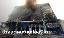 เกาหลีใต้ระทึก ไฟไหม้ไซต์ก่อสร้างคลังสินค้า ย่างสด 36 ศพ บาดเจ็บนับสิบ