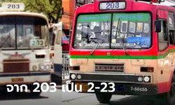เพจดังแจ้งข่าว รถเมล์ ขสมก.สาย 203 วิ่งเป็นวันสุดท้าย หลังจากนี้หน้าที่เอกชนรับช่วง