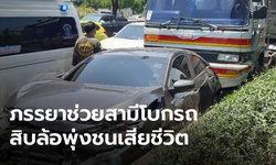 สลด! ภรรยาช่วยสามีโบกรถเสียจอดข้างทาง สิบล้อเบรกไม่ทันพุงชนชนเสียชีวิต