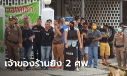 ยิงเมีย-ลูกเลี้ยงดับคาร้านอาหาร 2 ศพ หลานหนีตายออกมาได้ ล้อมระทึก 3 ชั่วโมง