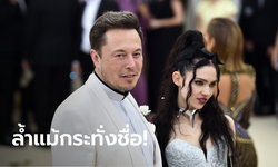 """อึ้งซ้ำสอง! """"Grimes"""" ภรรยา """"Elon Musk"""" เผยความหมายชื่อลูกชายแล้ว"""