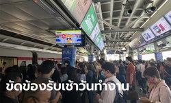 รถไฟฟ้า BTS ขัดข้องแต่เช้า! ผู้โดยสารรอแน่นสถานี-บ่นอุบเสี่ยงติดโรค