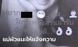 เมียสุดทน! แจ้งจับอดีตผัวติดยา ทุบตี-บังคับถ่ายภาพโป๊ โพสต์ประจานลงเฟซบุ๊ก