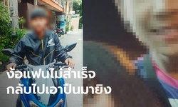 หนุ่มวัย 19 ควงลูกซองยิงแฟนสาวดับคาวงหมูกระทะ หลังถูกบอกเลิกเพราะนอกใจ