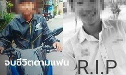 จุดจบน่าเศร้า! หนุ่ม 19 ยิงแฟนสาวดับคาวงหมูกระทะ หนีไปฆ่าตัวตายเป็นศพริมถนน