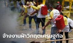 """""""บุญรอด"""" เร่งจ้างงานช่วยคนไทยฝ่าวิกฤตเศรษฐกิจ ประเดิมโครงการแรก """"สิงห์อาสา"""" สู้ไฟป่า"""