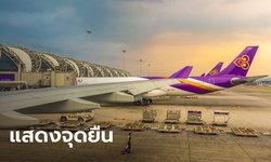 """สหภาพการบินไทยขอมีส่วนร่วมแผนฟื้นฟู ย้ำต้องเป็น """"รัฐวิสาหกิจ"""" เท่านั้น"""