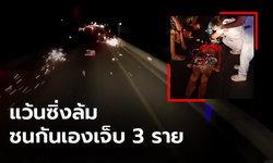 คลิประทึก! แว้นซิ่งเสียหลักเกี่ยวกันล้ม เพื่อนร่วมก๊วนหนีหาย ทิ้งคนเจ็บนอนกลางถนน