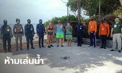 ตำรวจจับ 3 นักท่องเที่ยว ฝ่าฝืน พ.ร.ก.ฉุกเฉิน ลงเล่นน้ำทะเลเมืองพัทยา