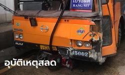 รถเมล์ 503 ทับจักรยานยนต์ เสียชีวิตสลด ในอุโมงค์บางเขน