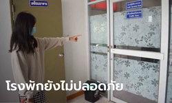 เปิดใจ นักเรียนหญิง ม.3 ไปเสียค่าปรับที่โรงพัก ถูกตำรวจกอดเอว-ขอจับอวัยวะเพศ