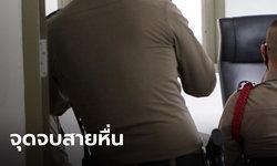 ผู้การฯเผย ตำรวจลวนลาม นร.หญิงจริง สั่งลงดาบทางวินัย จ่อฟันอาญาต่อ โทษถึงคุก