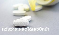 """องค์การเภสัชฯ เดินหน้าพัฒนา """"ยาฟาวิพิราเวียร์"""" รักษาโควิด-19 คาดผลิตเม็ดยาได้ปลายปีหน้า"""