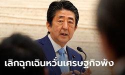 ญี่ปุ่นยกเลิกภาวะฉุกเฉิน 39 จังหวัดจาก 47 หวังคนเริ่มกลับไปทำงาน ป้องกันเศรษฐกิจพัง