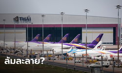 """""""บิ๊กตู่"""" แทงกั๊ก ยังไม่เคาะให้ """"การบินไทย"""" ยื่นล้มละลาย เพื่อฟื้นฟูกิจการหรือไม่"""