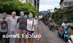 ฝรั่งแจกน้ำมันฟรีช่วยคนไทยสู้โควิด-19 มอเตอร์ไซค์ต่อคิวยาวเหยียด