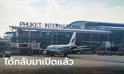 ปลดล็อกสนามบินภูเก็ต! เริ่มเปิดหลังเที่ยงคืน 16 พ.ค.นี้ เฉพาะไฟลท์ในประเทศเป็นหลัก