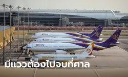 คมนาคมไม่อุ้มการบินไทย! เสนอเข้าฟื้นฟูกิจการภายใต้กฎหมายล้มละลาย