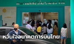 หวั่นวิกฤตการบินไทย! สมาชิกสหกรณ์ออมทรัพย์ รพ.ตำรวจ แห่ถอนเงินจ้าละหวั่น